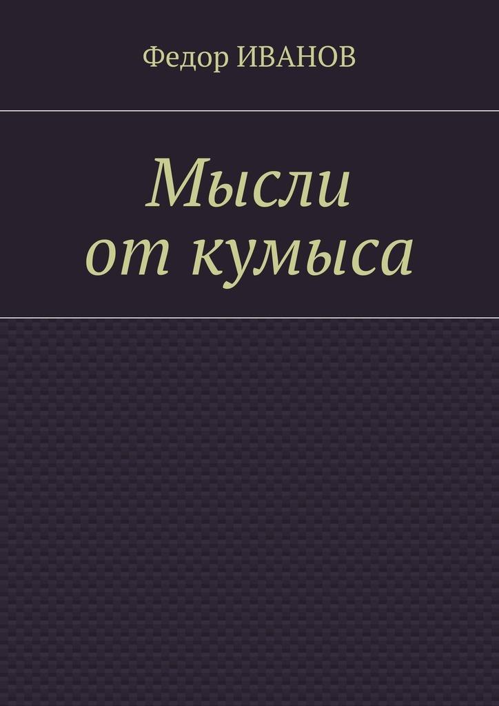 Федор Иванов Мысли от кумыса цена и фото