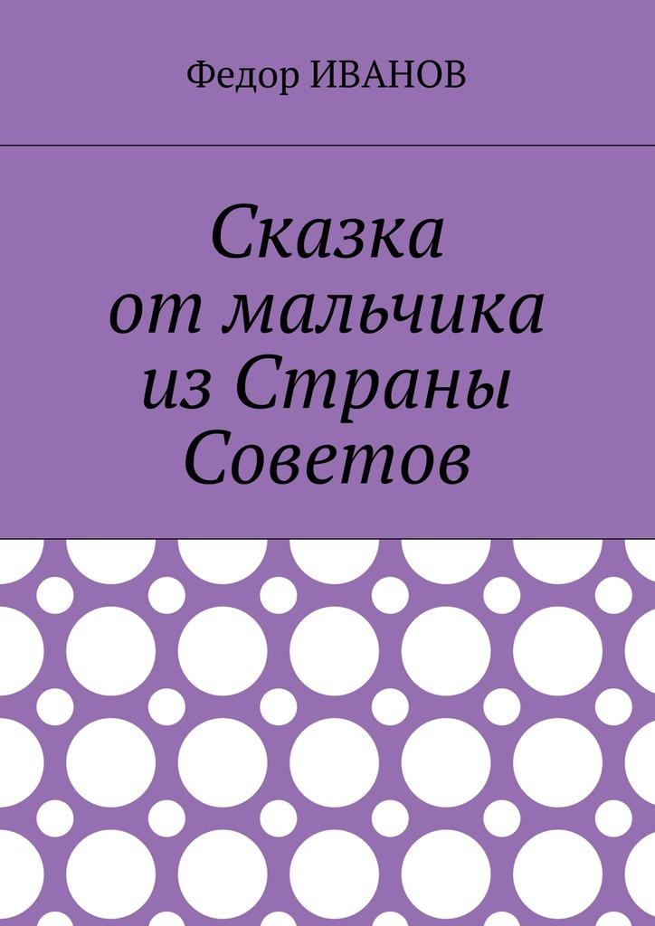 цена на Федор Иванов Сказка от мальчика из Страны Советов