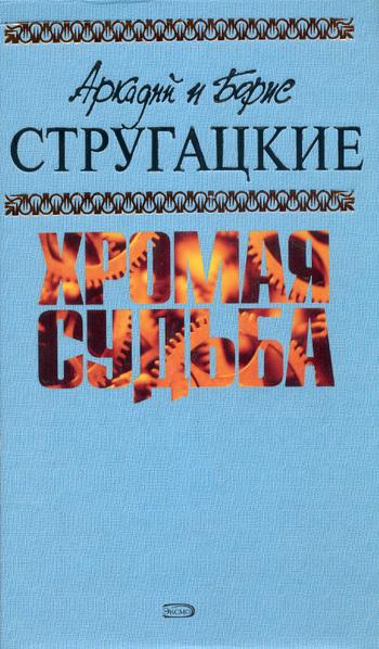 Аркадий и Борис Стругацкие Жиды города Питера, или Невеселые беседы при свечах