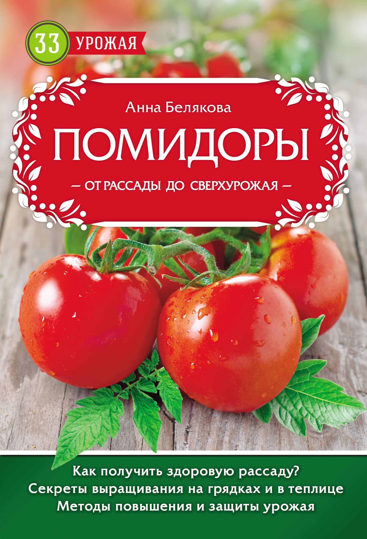 Анна Белякова Помидоры. От рассады до сверхурожая анна белякова тюльпаны от луковицы до цветка