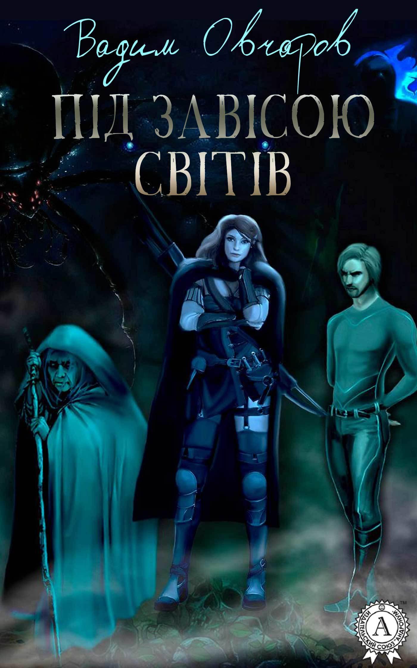 Вадим Овчаров Під завісою світів гори гори ясно