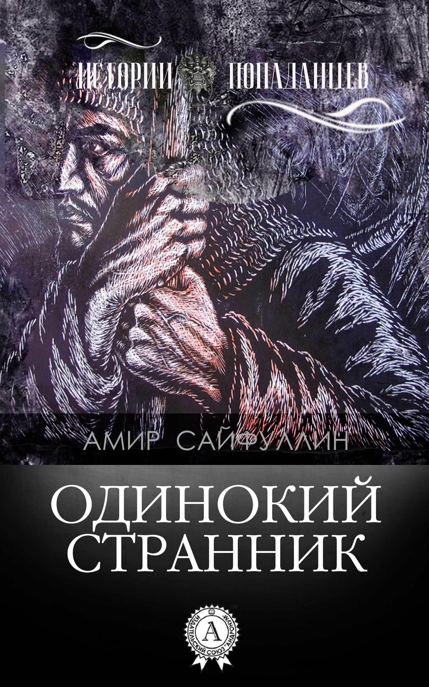 Амир Сайфуллин Одинокий странник цена и фото