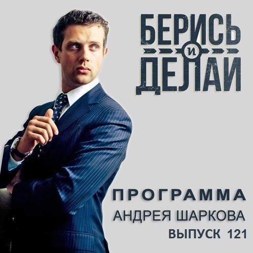 Андрей Шарков Путешествия в поисках идей андрей шарков путешествия в поисках идей