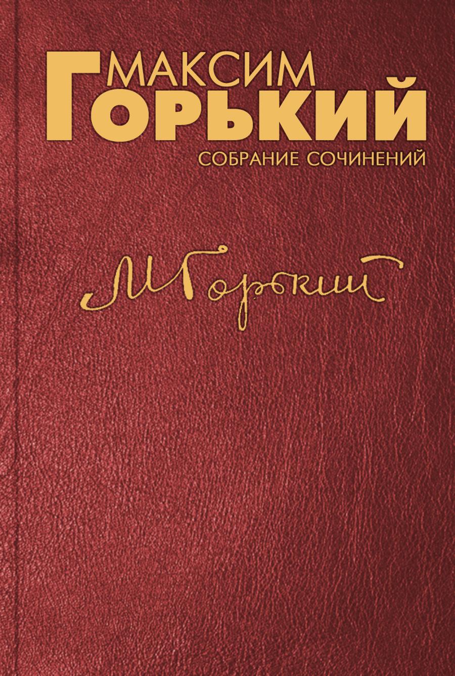 Максим Горький Рабселькорам
