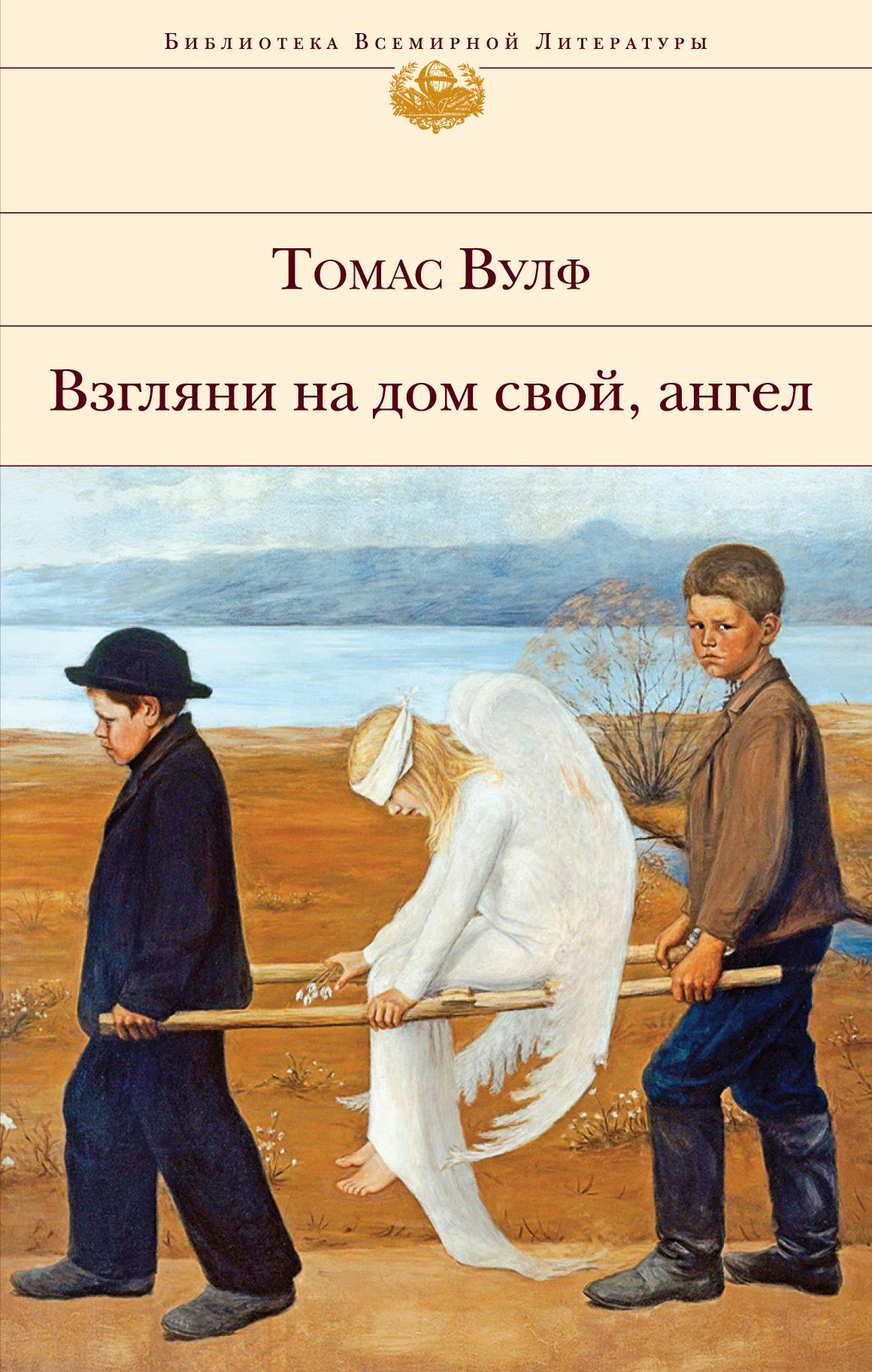 Томас Вулф Взгляни на дом свой, ангел томас вулф паутина земли