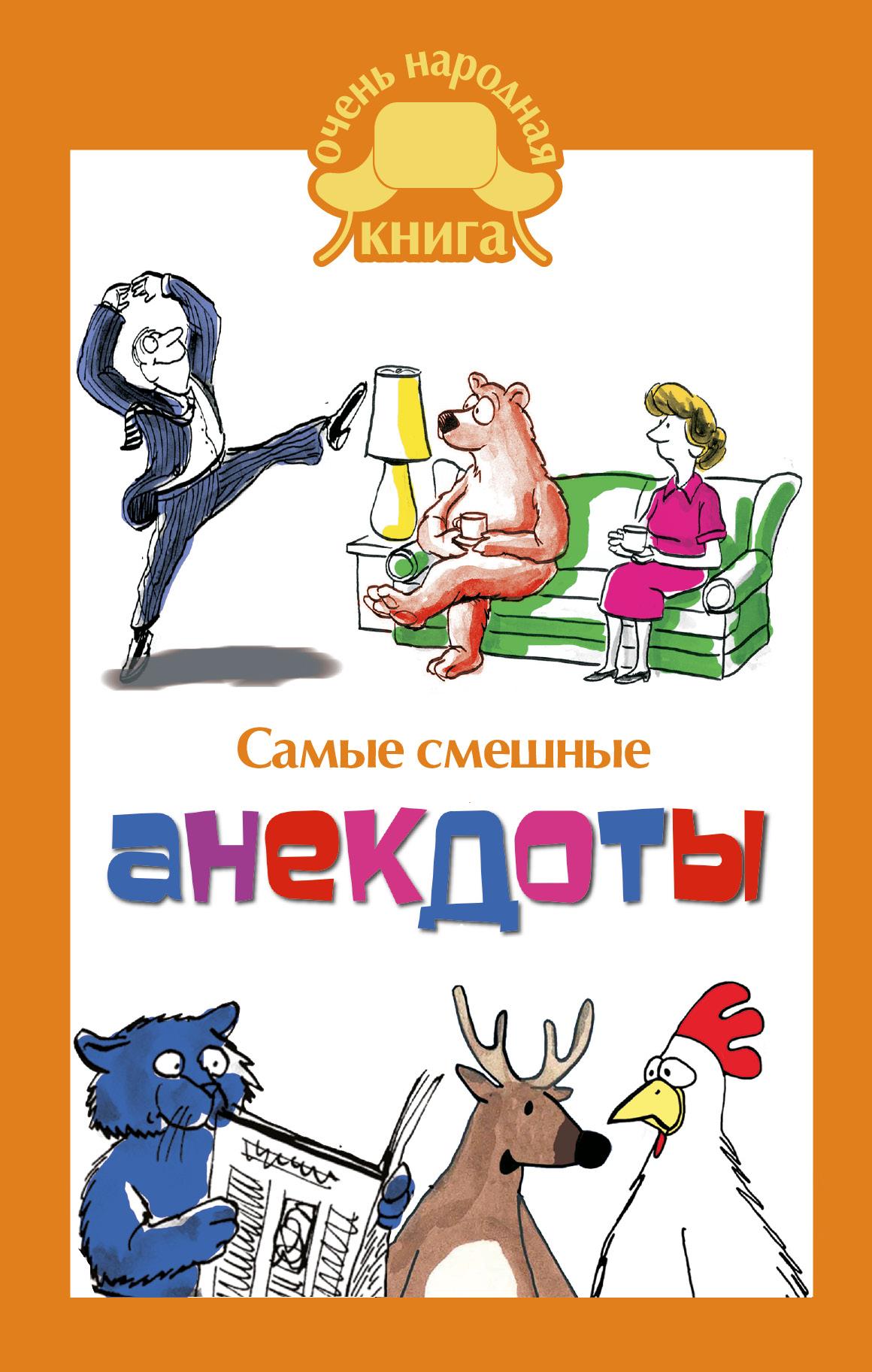 Сборник Самые смешные анекдоты сборник вырезано цензурой самые остросюжетные анекдоты