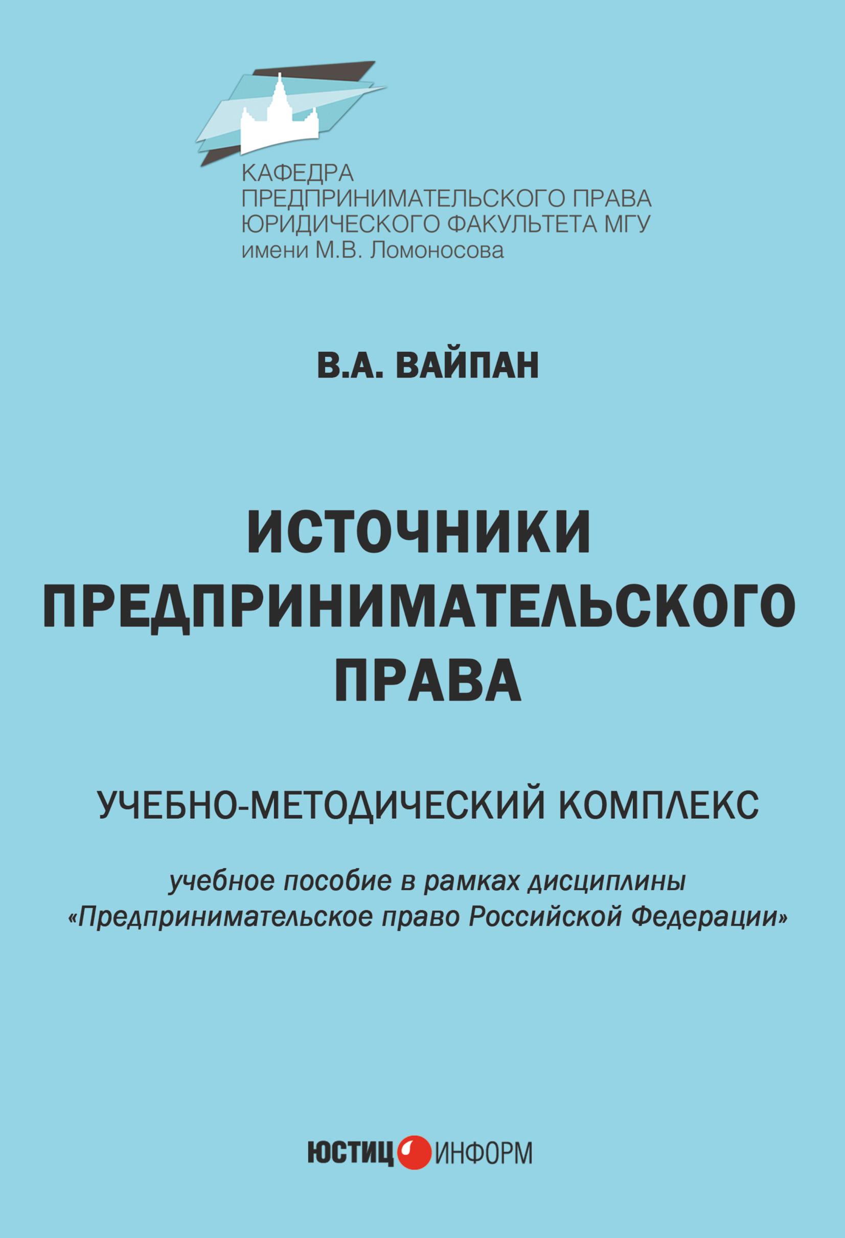Виктор Алексеевич Вайпан Источники предпринимательского права. Учебно-методический комплекс