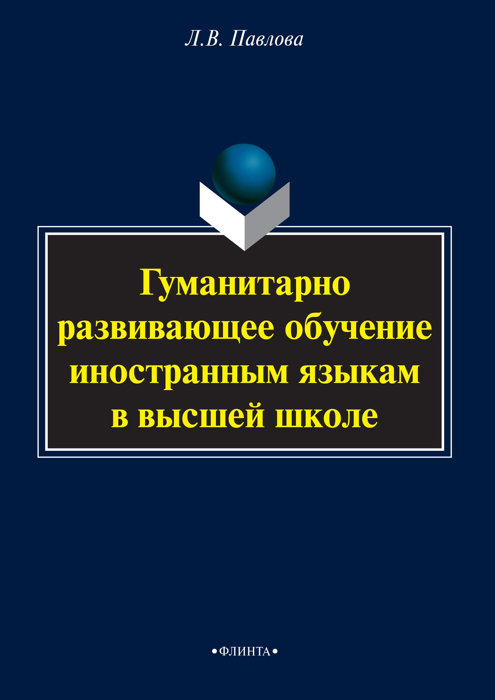 Л. В. Павлова Гуманитарно развивающее обучение иностранным языкам в высшей школе байбородова л обучение литературе в средней школе