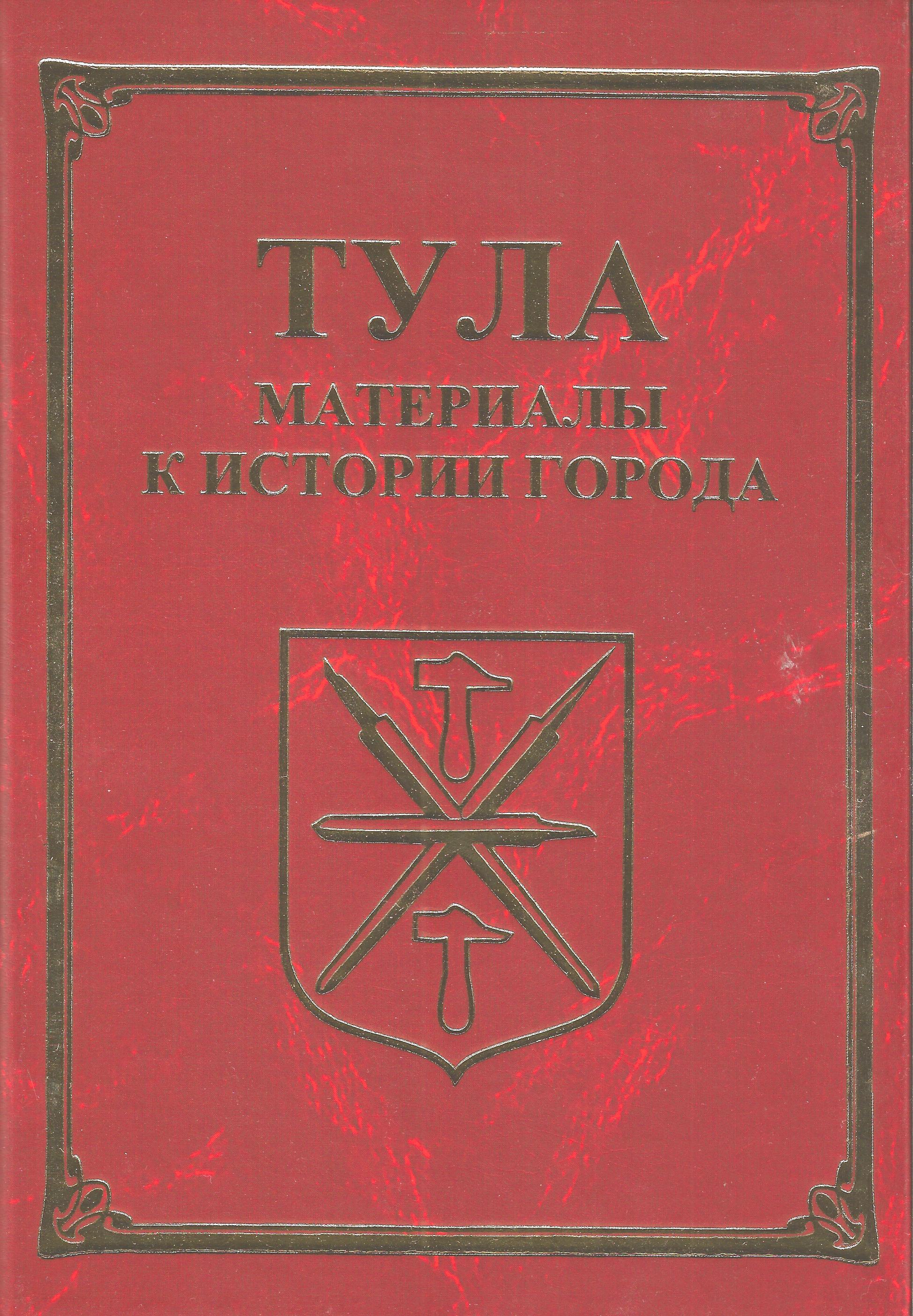Отсутствует Тула. Материалы для истории города