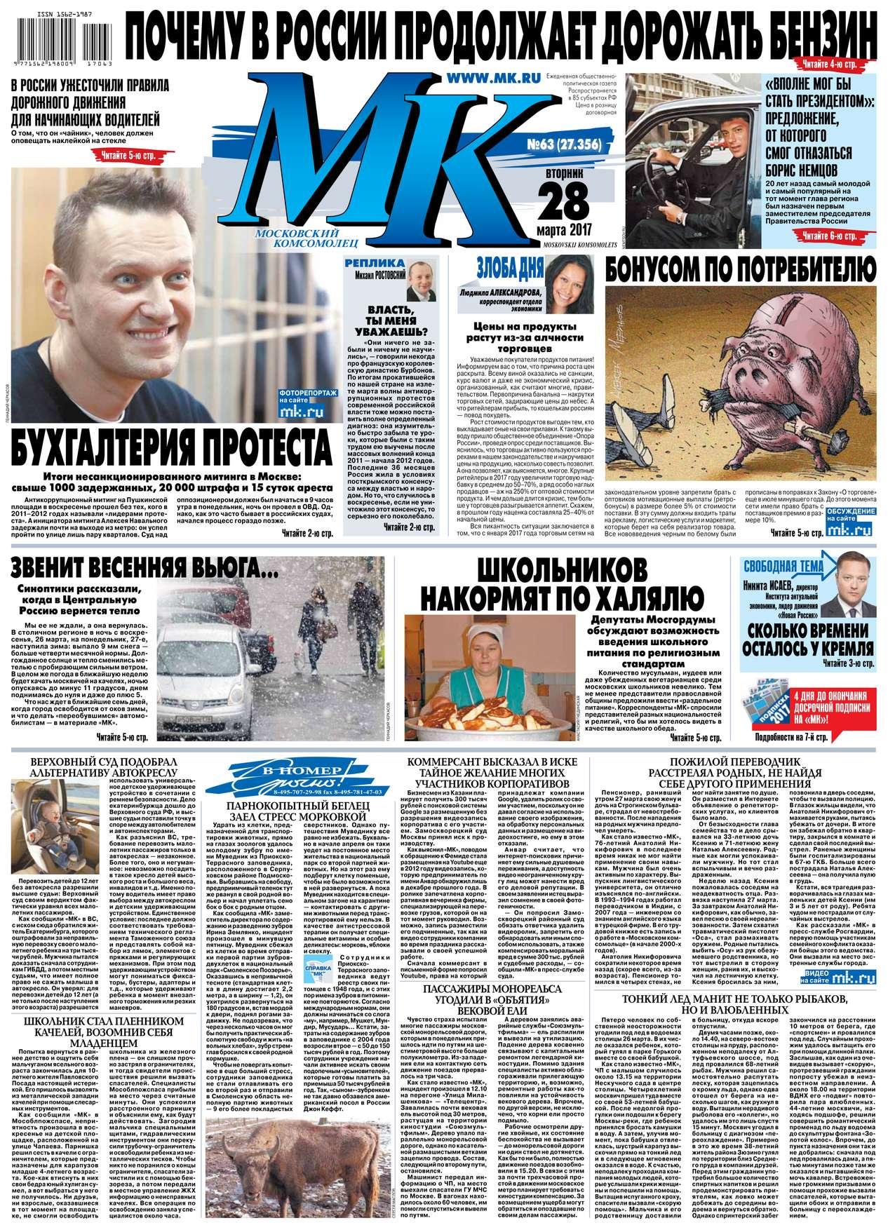 Редакция газеты МК Московский Комсомолец МК Московский Комсомолец 63-2017 цена 2017