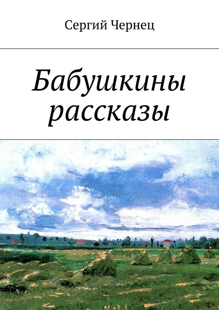Сергий Чернец Бабушкины рассказы сергий чернец рассказы иэссе