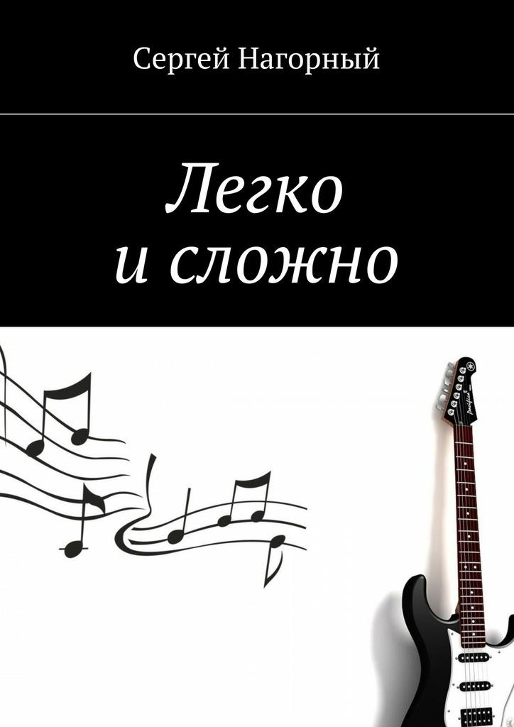 Фото - Сергей Нагорный Легко исложно видео