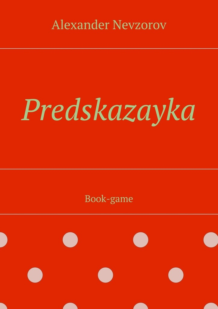 Александр Невзоров Predskazayka. Book-game art in the age of the internet 1989 to today