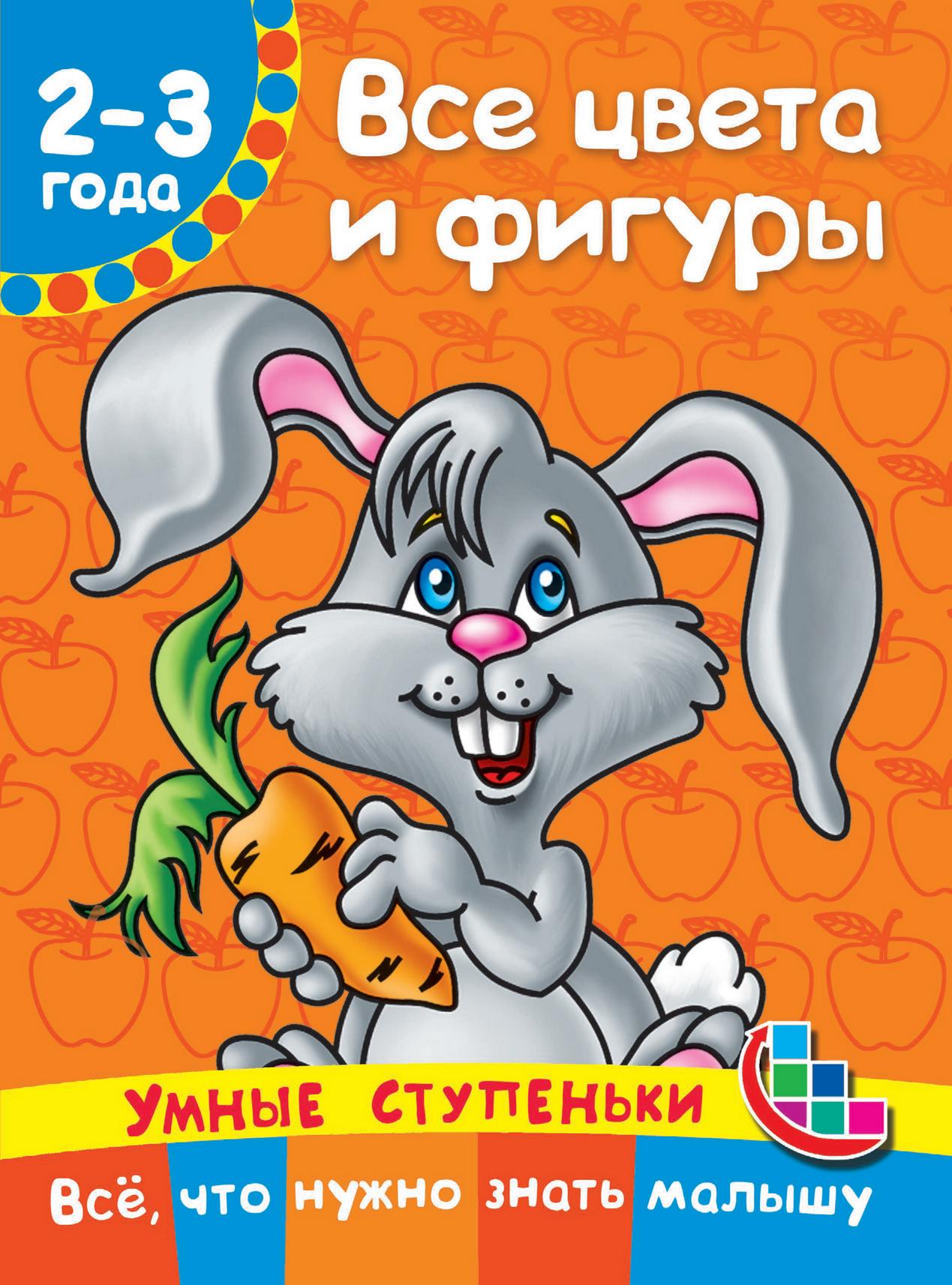 В. Г. Дмитриева Все цвета и фигуры в г дмитриева все цифры и фигуры которые должен знать ребенок