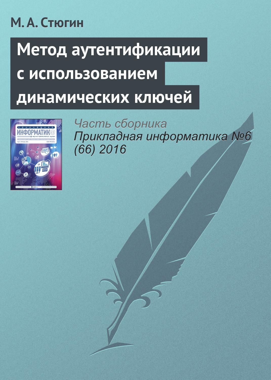 М. А. Стюгин Метод аутентификации с использованием динамических ключей зубов а коды аутентификации