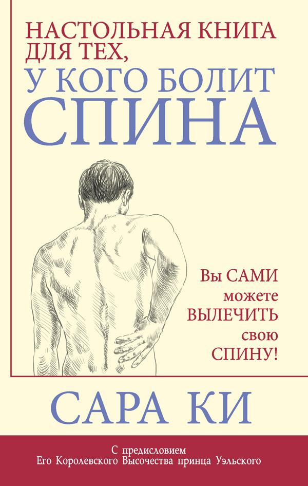 Сара Ки Настольная книга для тех, у кого болит спина настольная книга для тех у кого болит спина