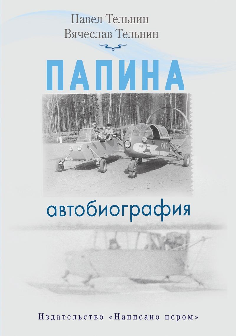 Вячеслав Тельнин Папина автобиография вячеслав тельнин две поэмы