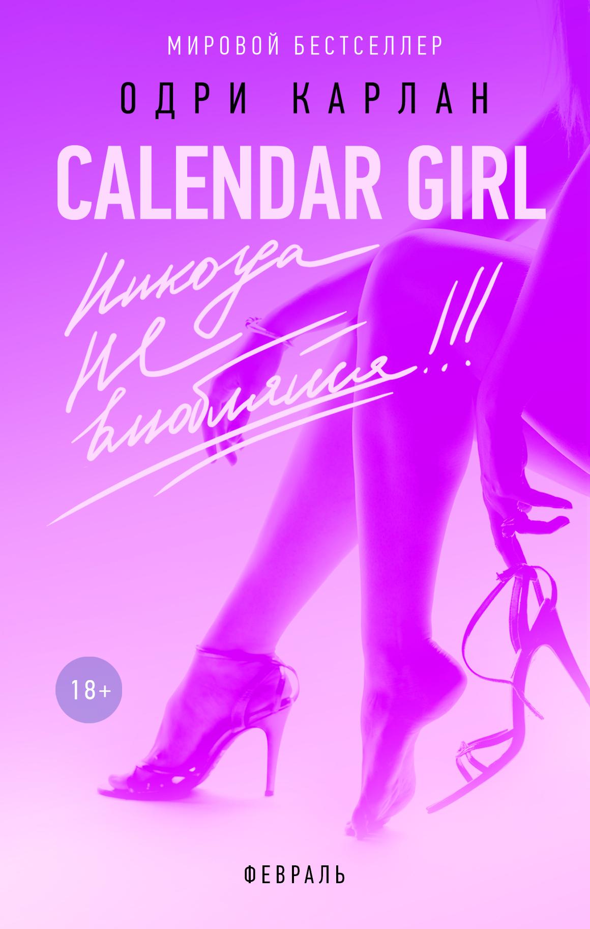Одри Карлан Calendar Girl. Никогда не влюбляйся! Февраль карлан о calendar girl никогда не влюбляйся