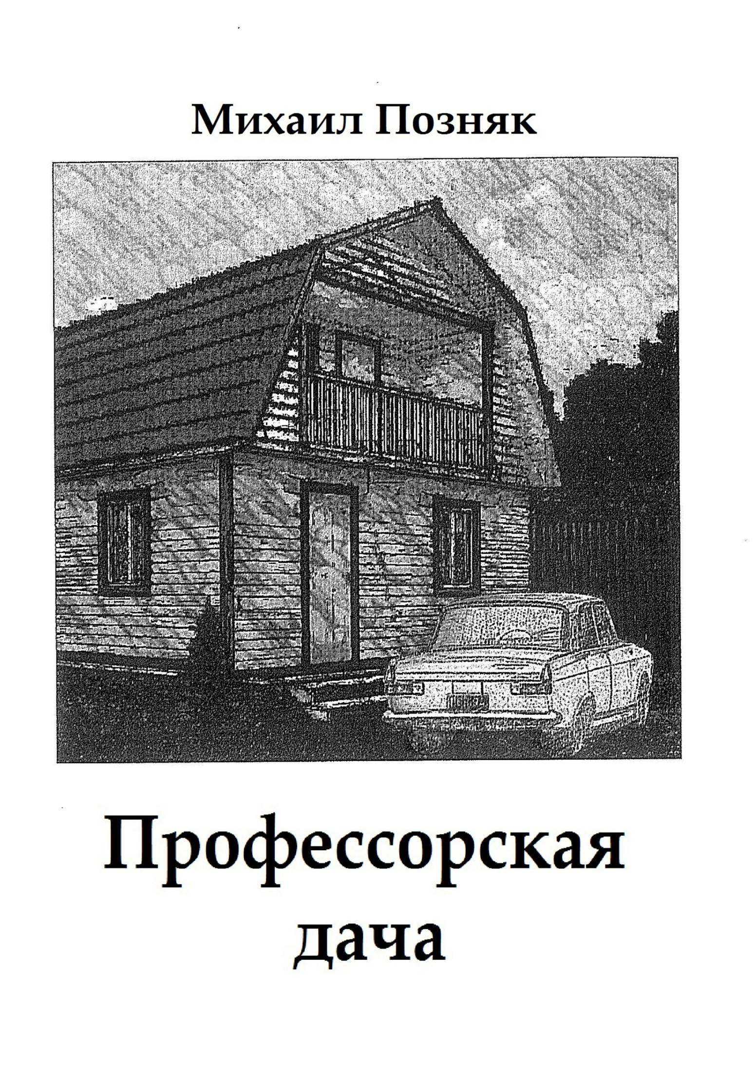 Михаил Викторович Позняк Профессорская дача цены