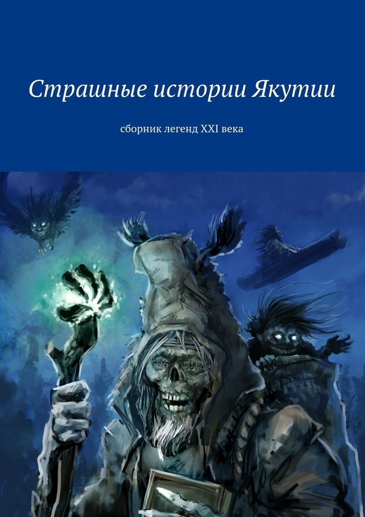 Страшные истории Якутии. Сборник легенд XXIвека