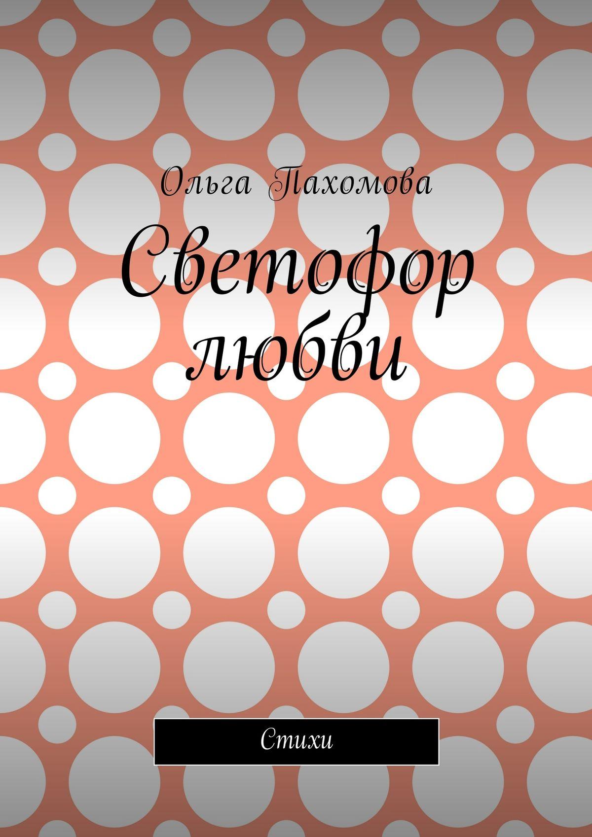 Ольга Пахомова Светофор любви. Стихи цена