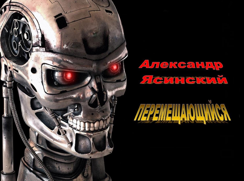Александр Сергеевич Ясинский Перемещающийся цена и фото