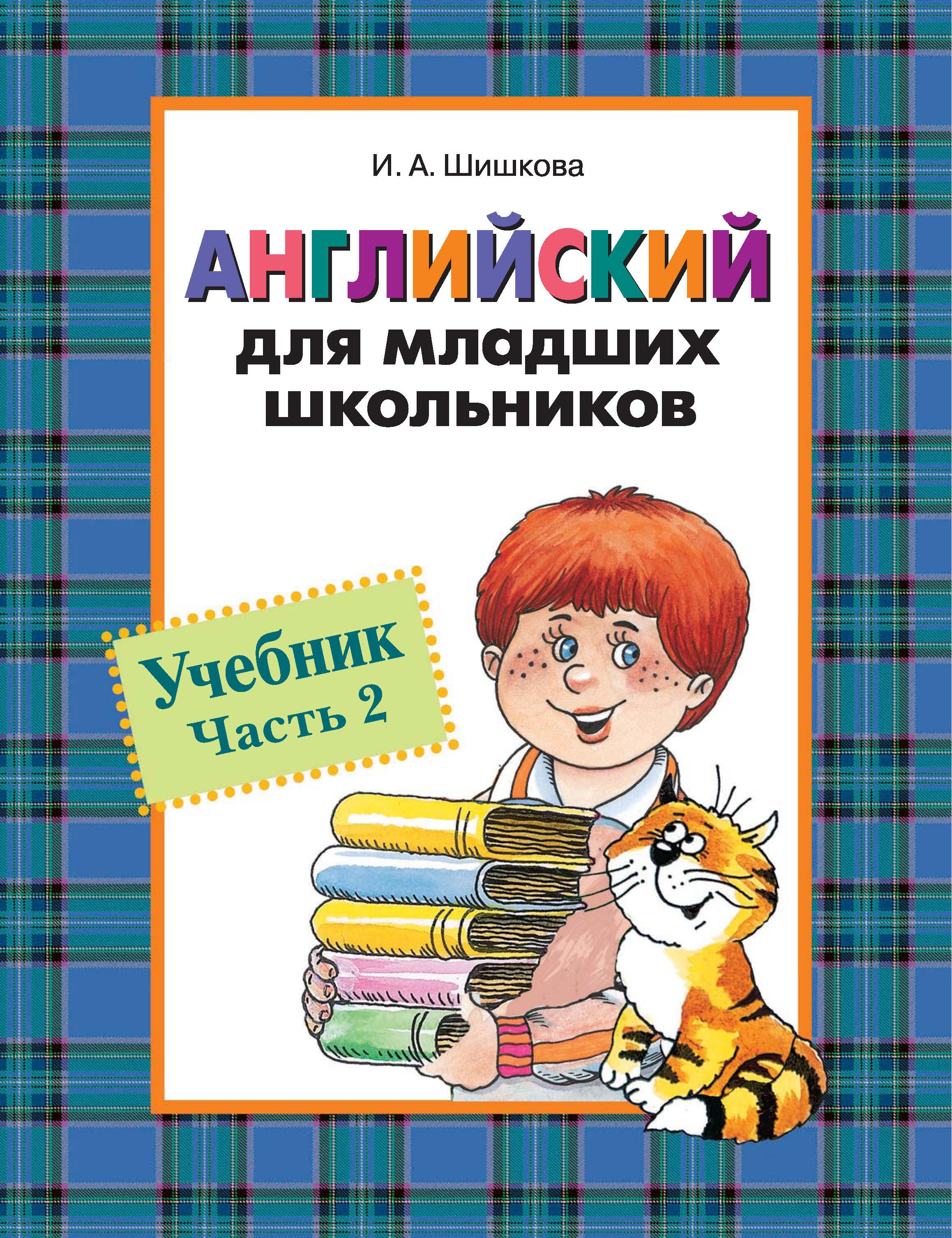 И. А. Шишкова Английский для младших школьников. Учебник. Часть 2