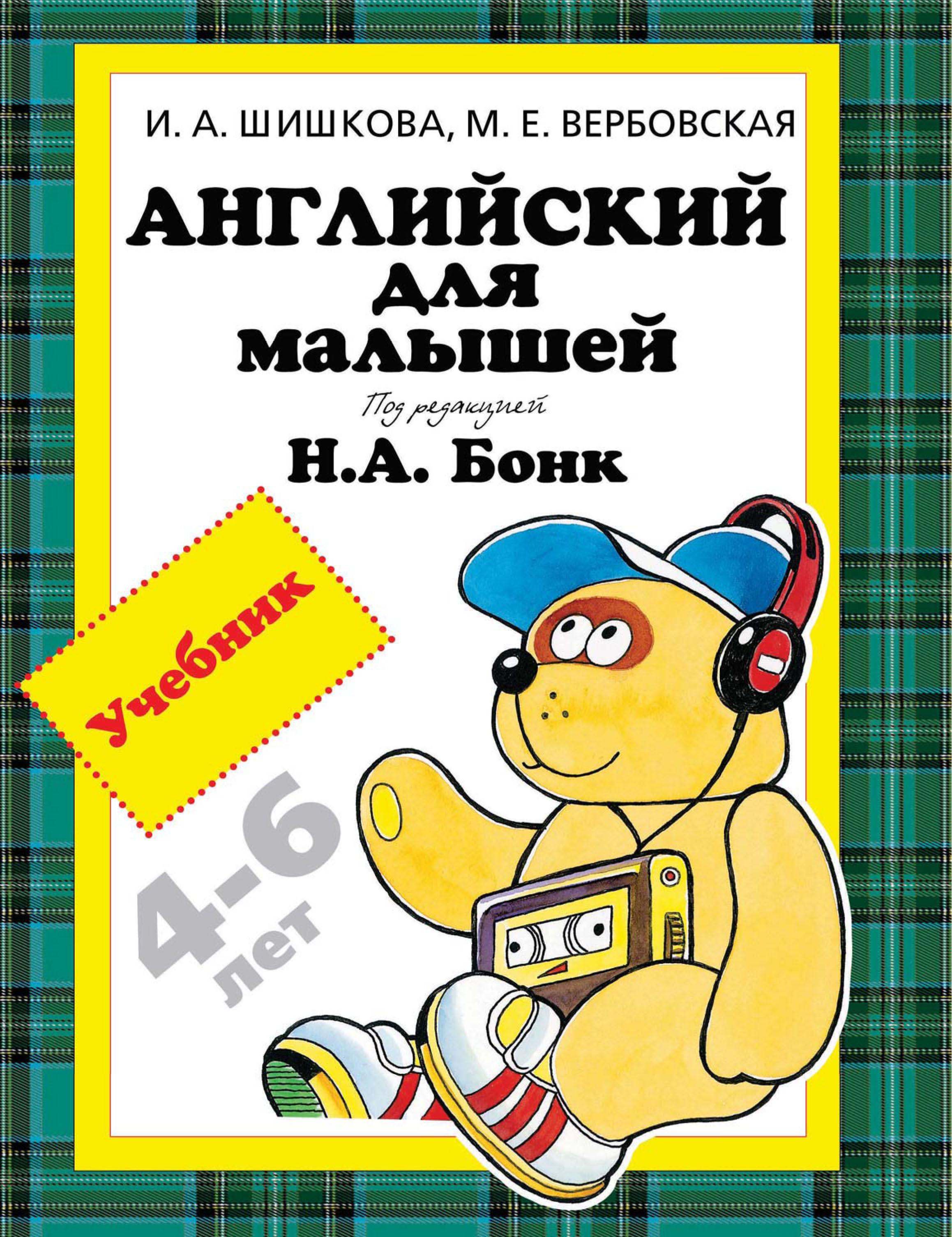 И. А. Шишкова Английский для малышей 4-6 лет. Учебник в а державина английский для малышей 4 6 лет