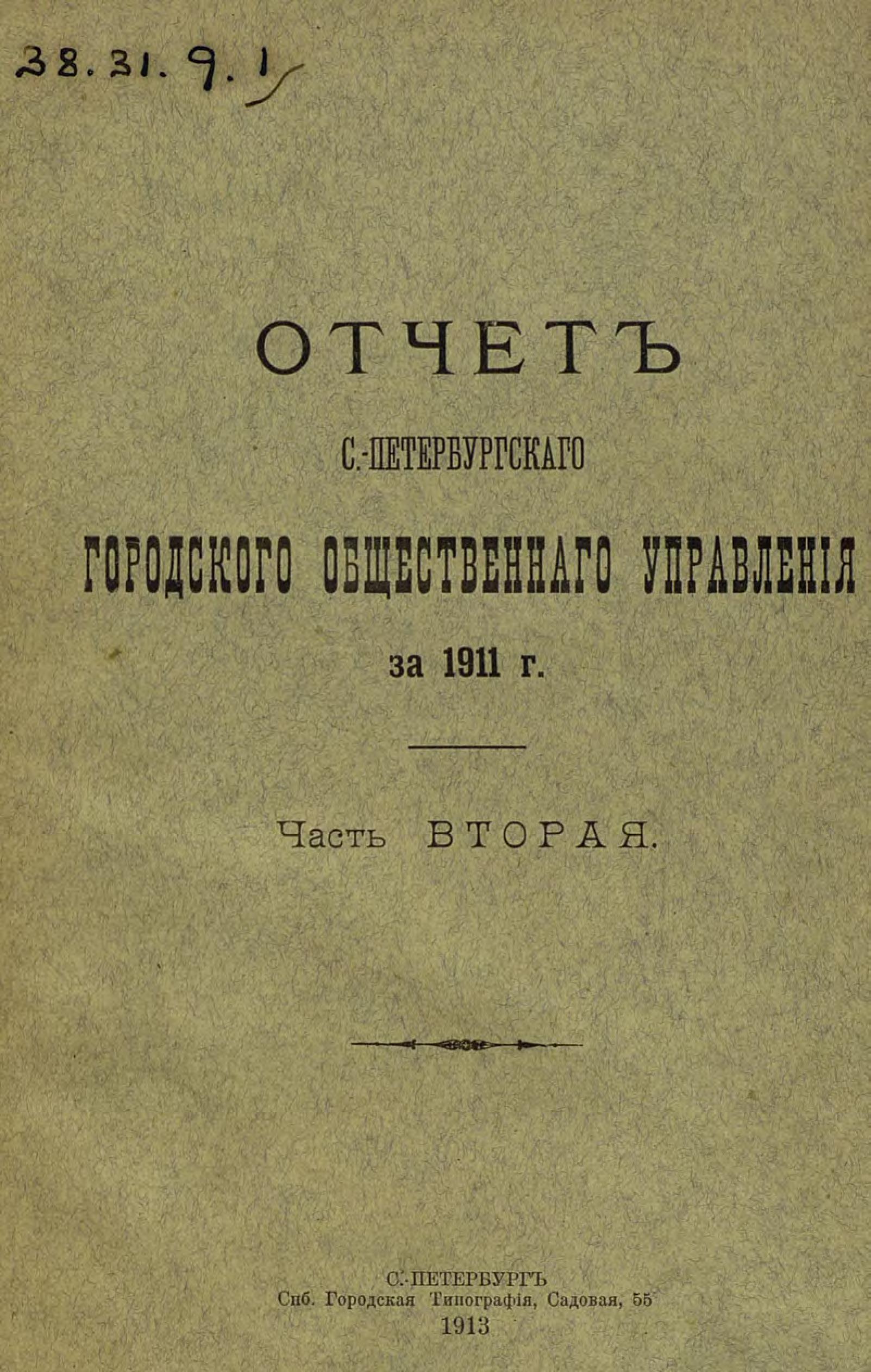Коллектив авторов Отчет городской управы за 1911 г. Часть 2 цена 2017