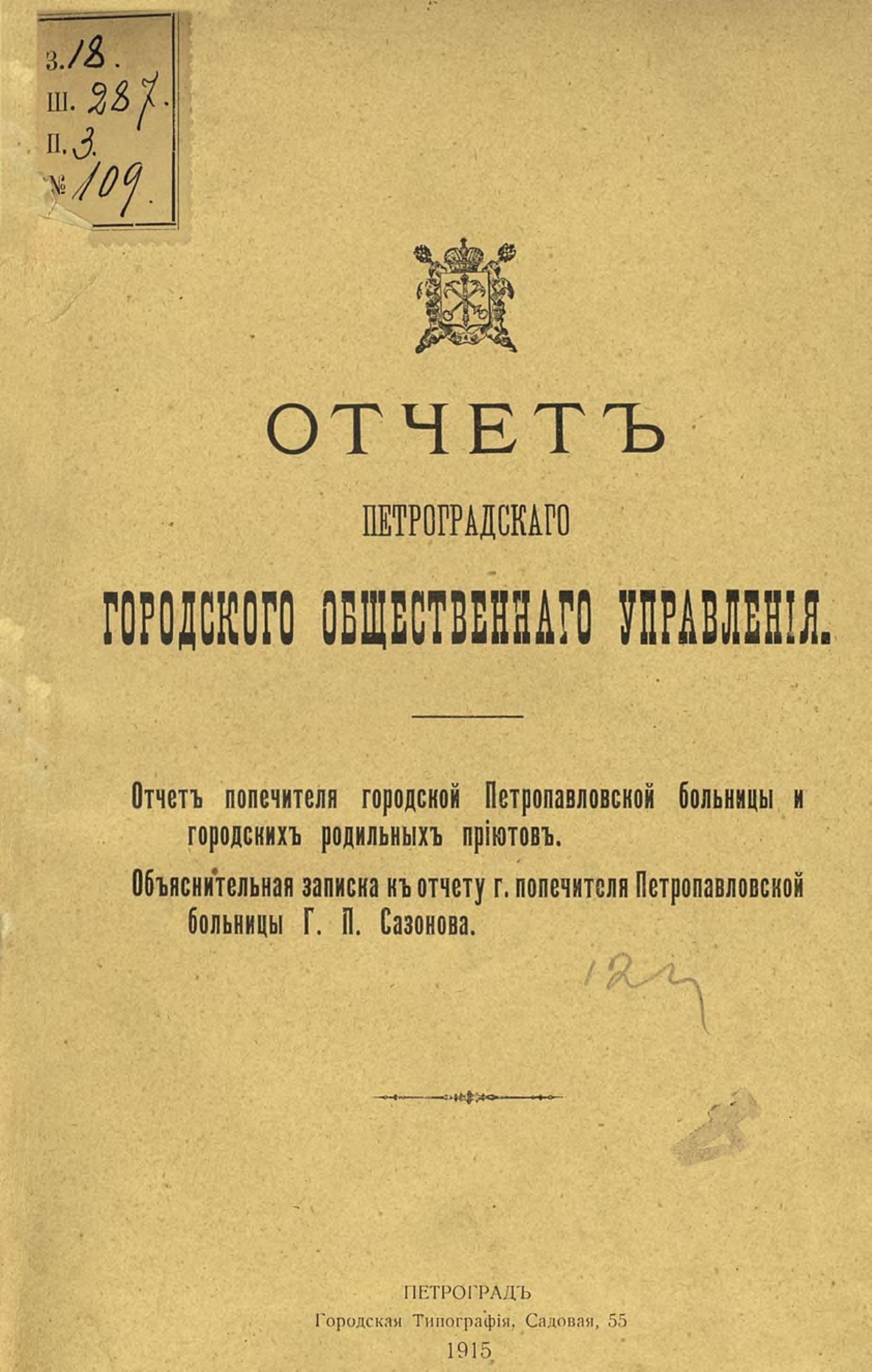 Коллектив авторов Отчет городской управы за 1913 г. Часть 8 коллектив авторов отчет городской управы за 1904 г часть 1