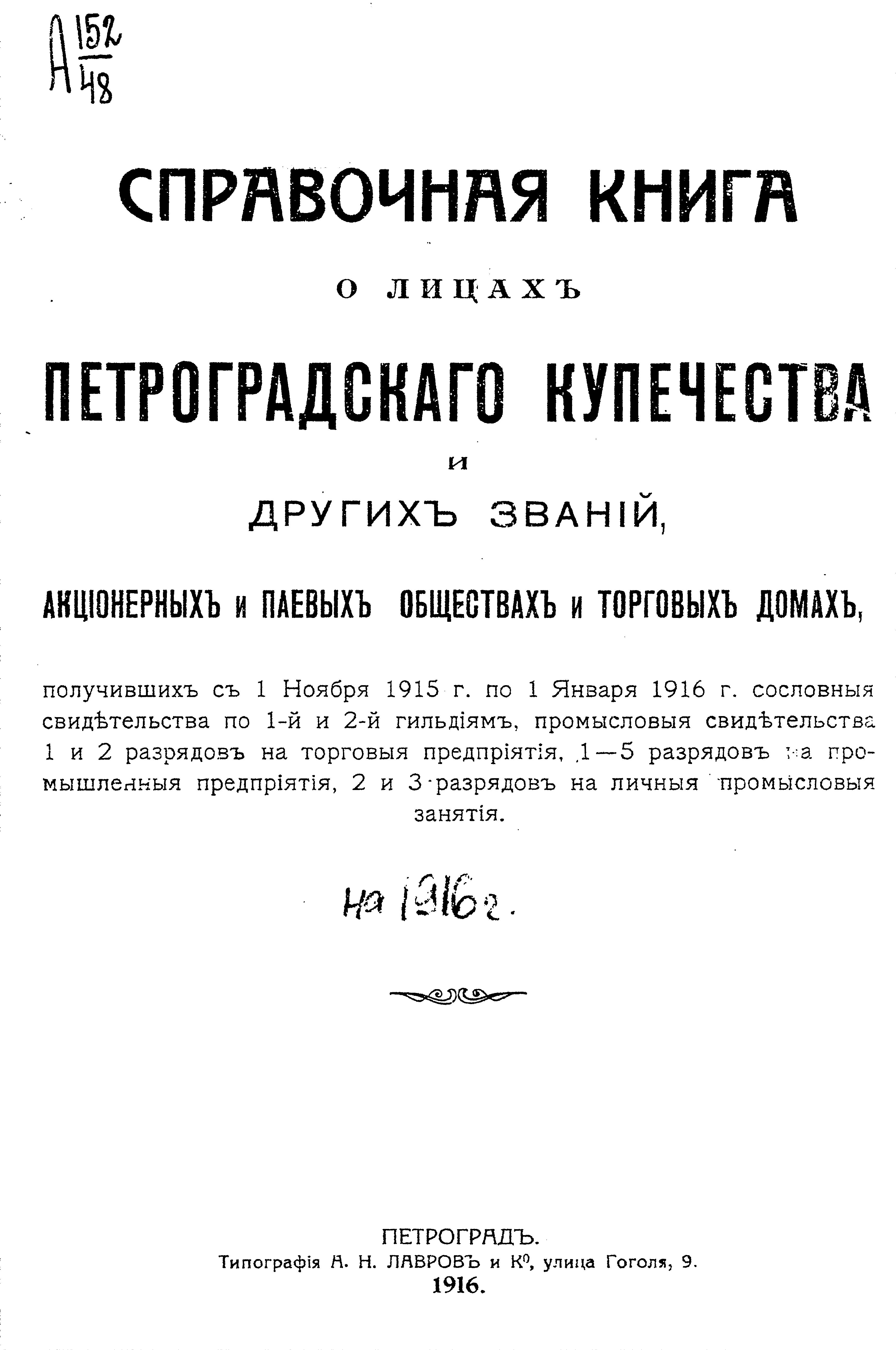 Коллектив авторов Справочная книга о купцах С.-Петербурга на 1916 год вся кинематография 1916 год