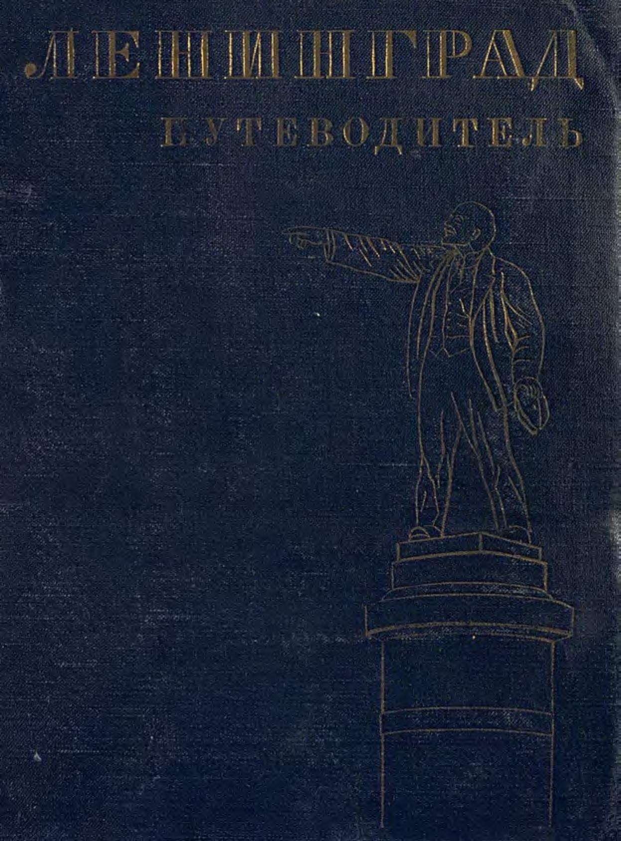 Коллектив авторов Ленинград мой выбор клейкая лента 48 мм х 66 м цвет прозрачный