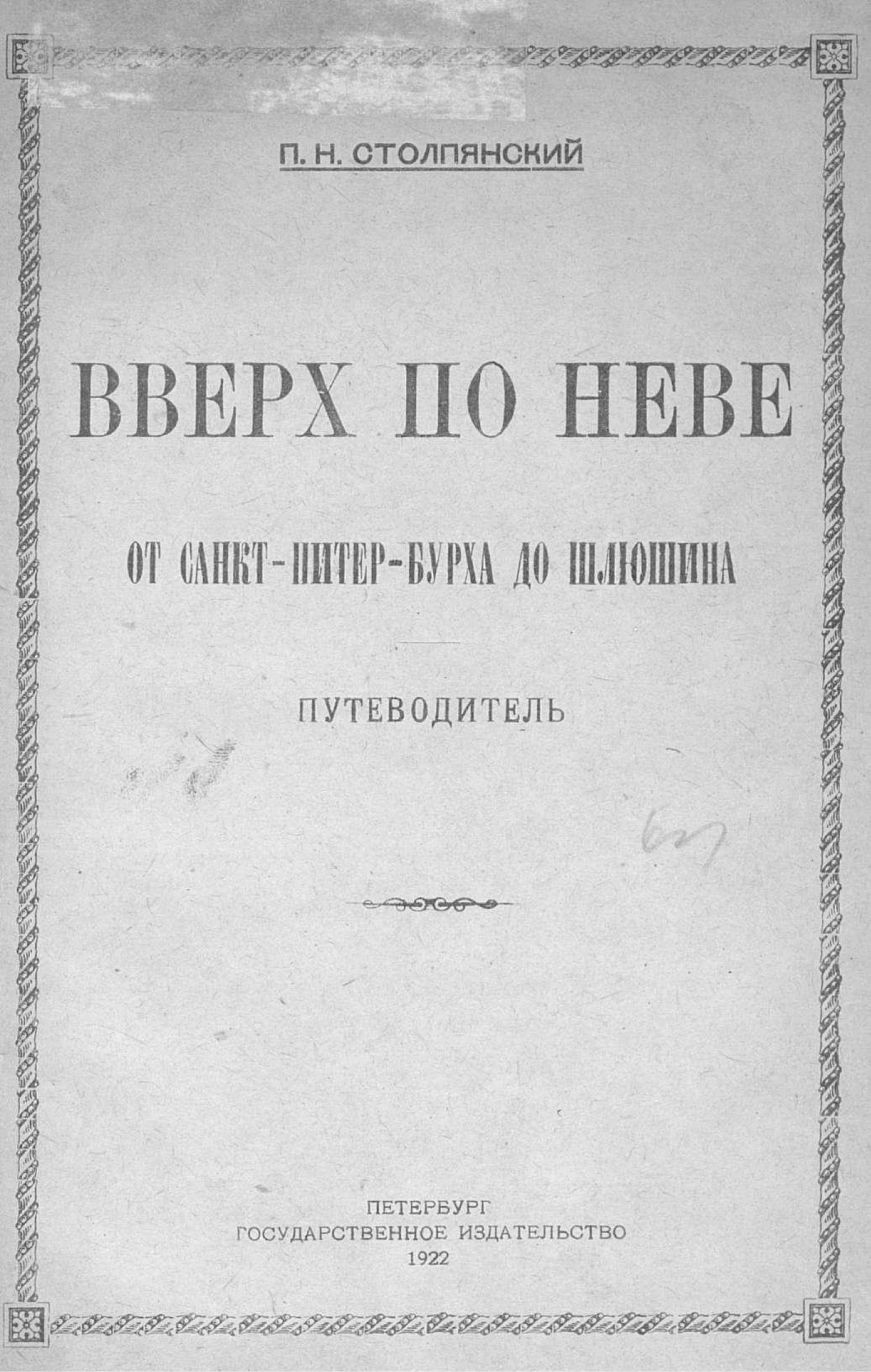 Коллектив авторов Вверх по Неве от Санкт-Питер-Бурха до Шлюшина
