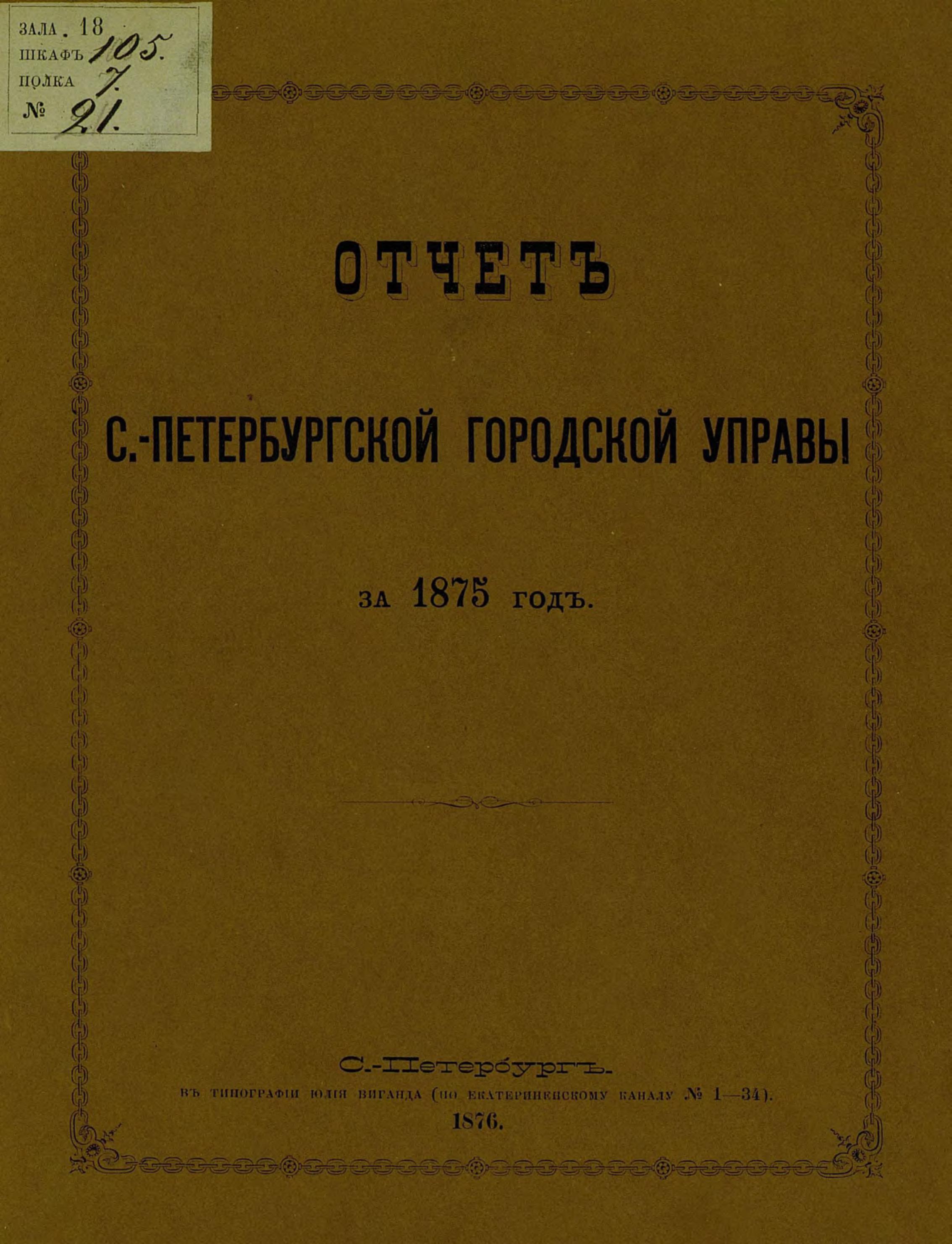 Коллектив авторов Отчет городской управы за 1875 г. волкова н азбука для мальчиков стихи