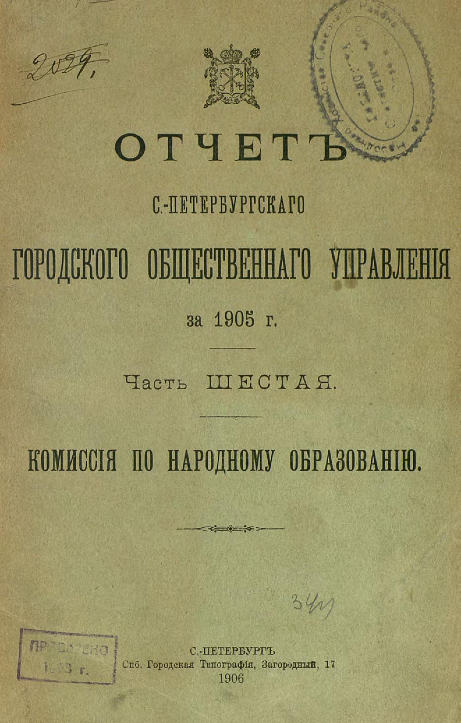 Коллектив авторов Отчет городской управы за 1905 г. Часть 6 коллектив авторов отчет городской управы за 1913 г часть 8