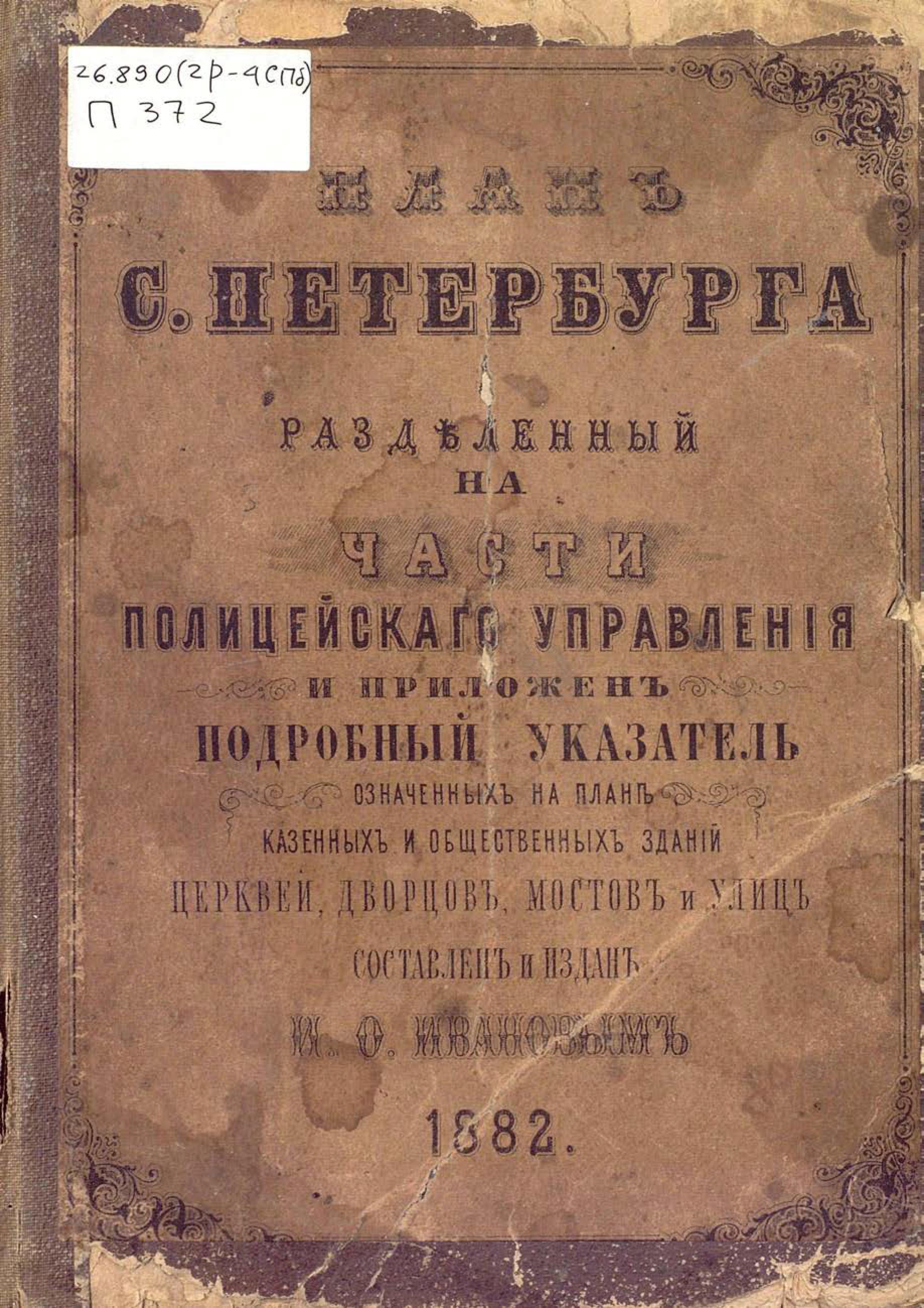 Коллектив авторов План С.-Петербурга, разделенный на части полицейского управления тарифный план