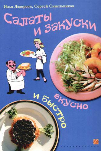 Илья Лазерсон Салаты и закуски. Вкусно и быстро анисина елена викторовна праздничные салаты быстро вкусно доступно