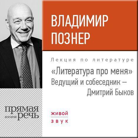Владимир Познер Литература про меня. Владимир Познер деловая литература про бизнес
