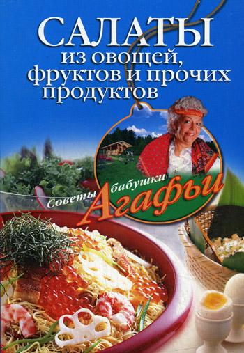 Агафья Звонарева Салаты из овощей, фруктов и прочих продуктов