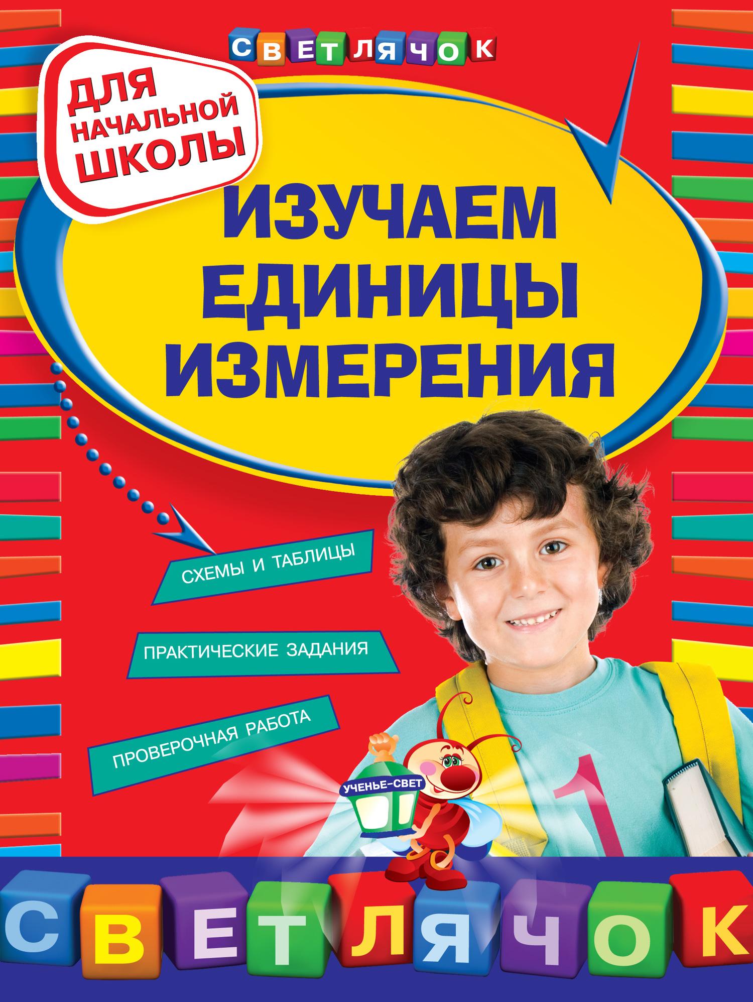 Г. В. Дорофеева Изучаем единицы измерения: для начальной школы линейка справочная единицы измерения 20 см