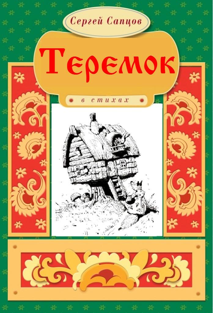 Сергей Сапцов Теремок цена 2017