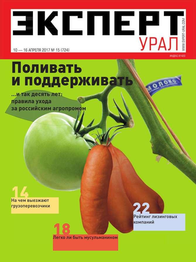 Редакция журнала Эксперт Урал Эксперт Урал 15-2017