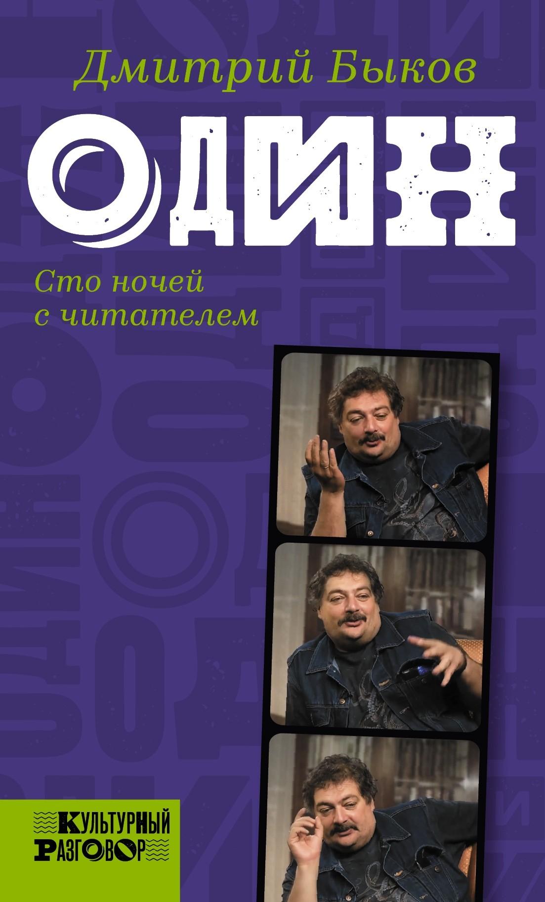 Дмитрий Быков Один. Сто ночей с читателем дмитрий быков эвакуатор