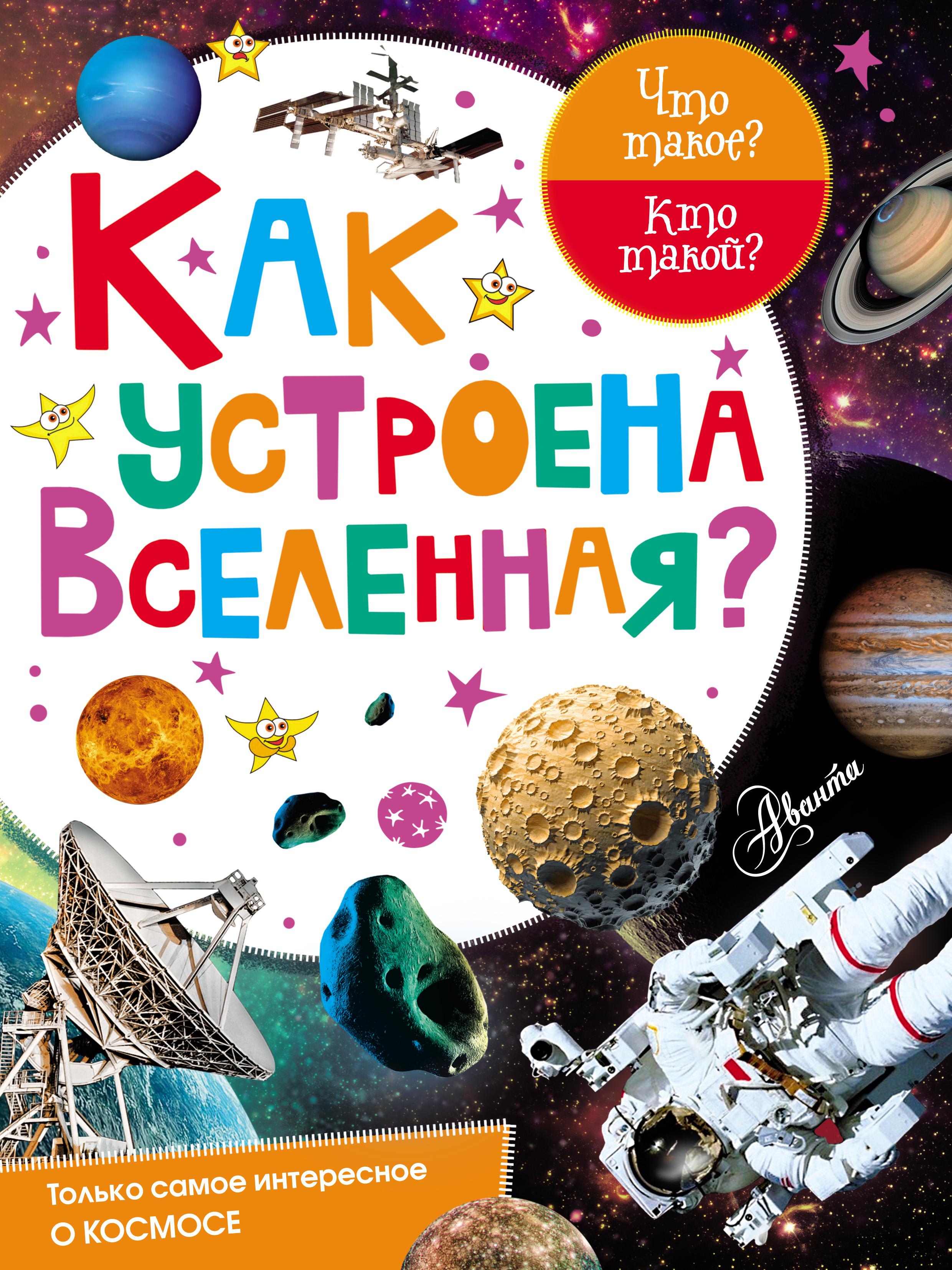 Марина Собе-Панек Как устроена Вселенная? юлия феданова как устроена вселенная