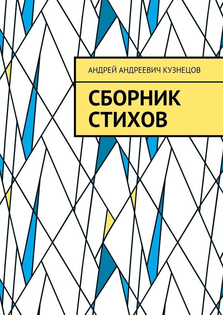 Андрей Андреевич Кузнецов Сборник стихов андрей андреевич кузнецов сборник стихов