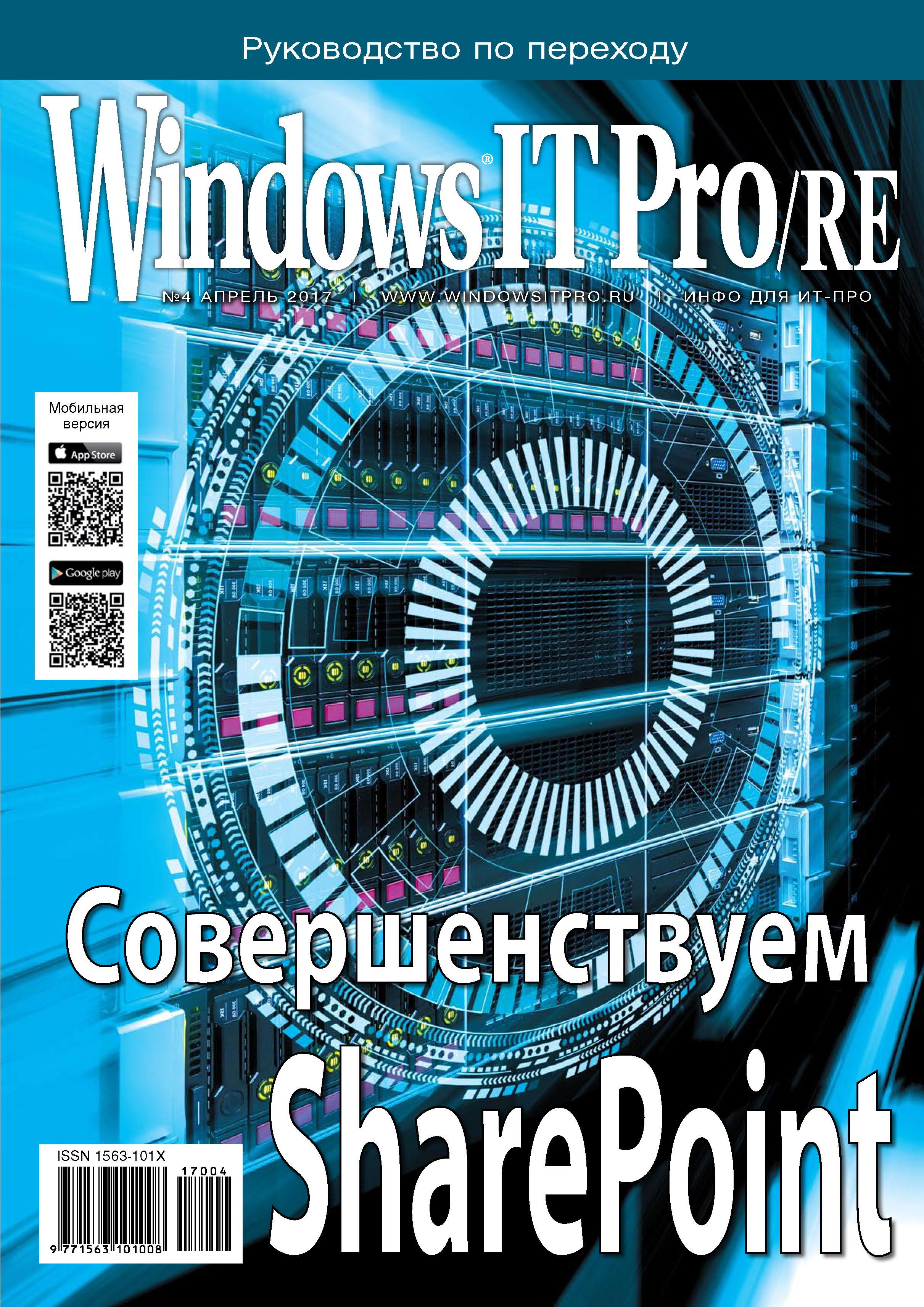 Открытые системы Windows IT Pro/RE №04/2017