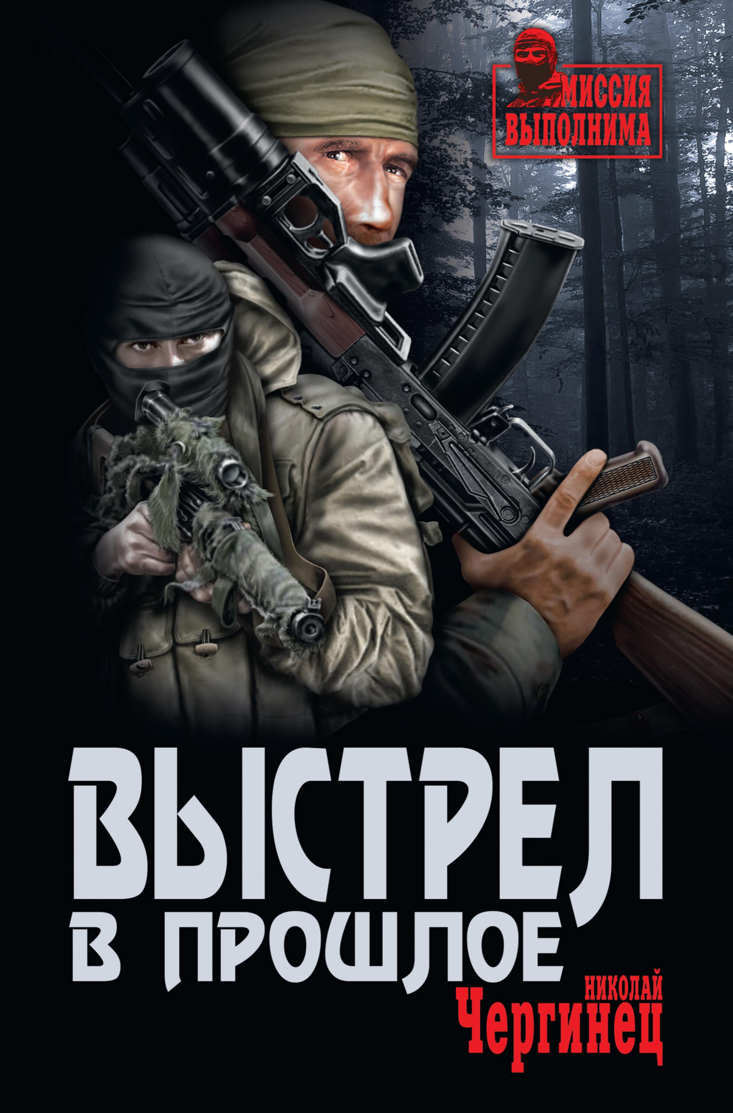 Николай Чергинец Выстрел в прошлое николай чергинец выстрел в прошлое isbn 978 5 4444 8685 6