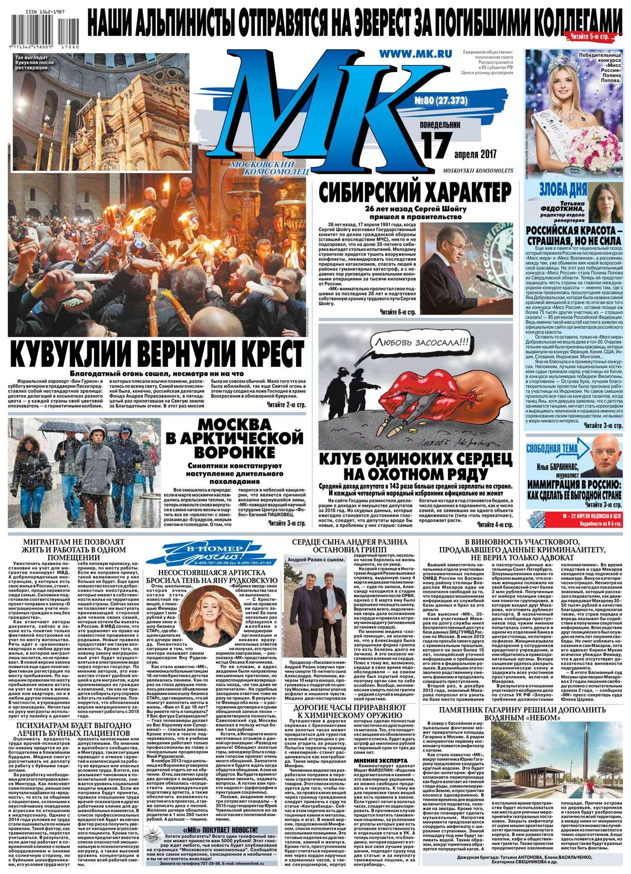 МК Московский Комсомолец 80-2017