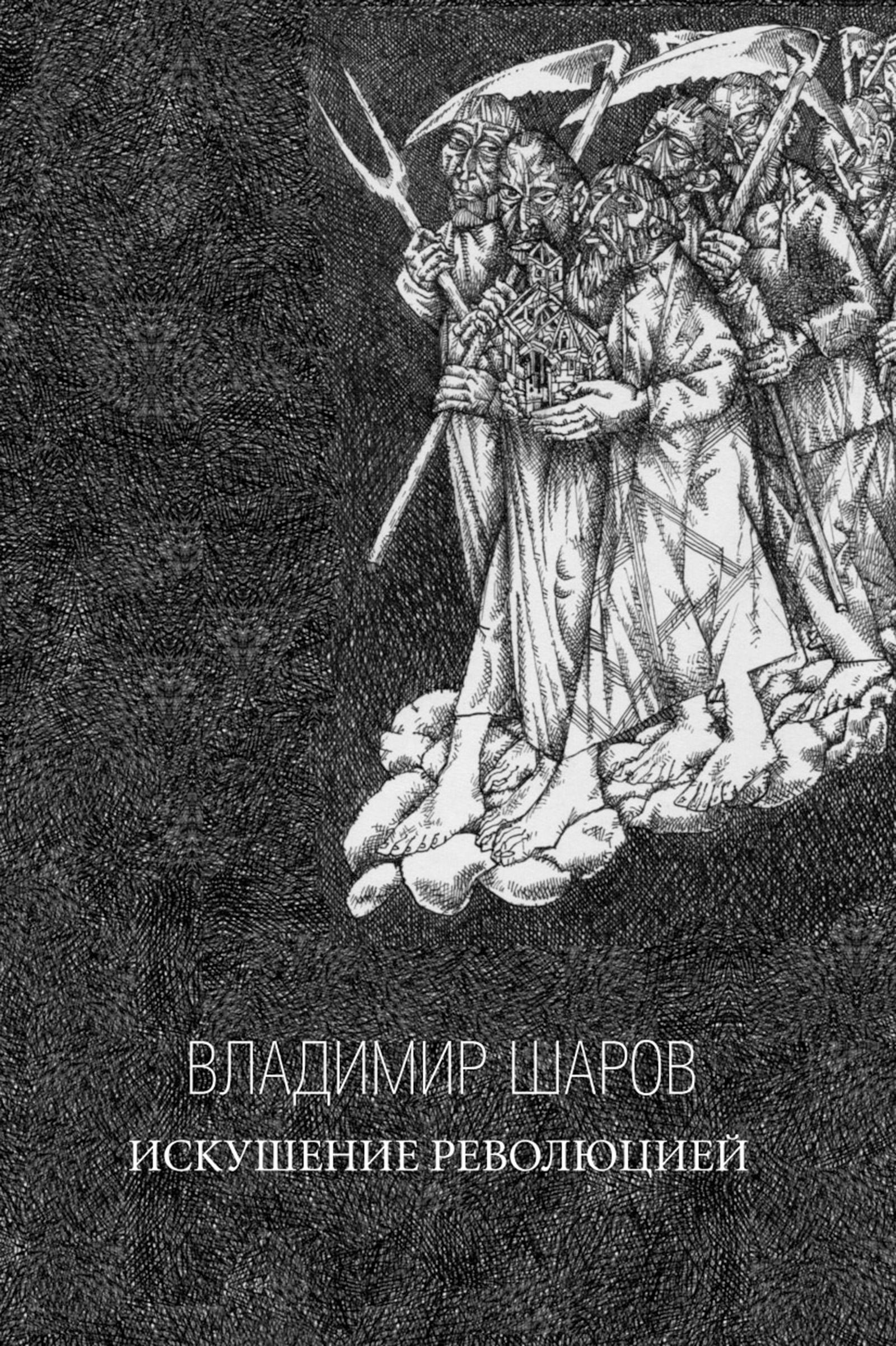 Владимир Шаров Искушение Революцией владимир шаров искушение революцией