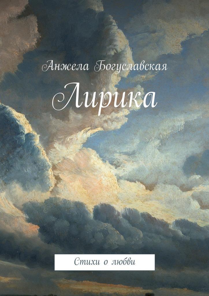 Анжела Анатольевна Богуславская Лирика. Стихи олюбви